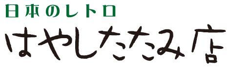 和歌山県田辺・上富田で畳のことなら、はやしたたみ店