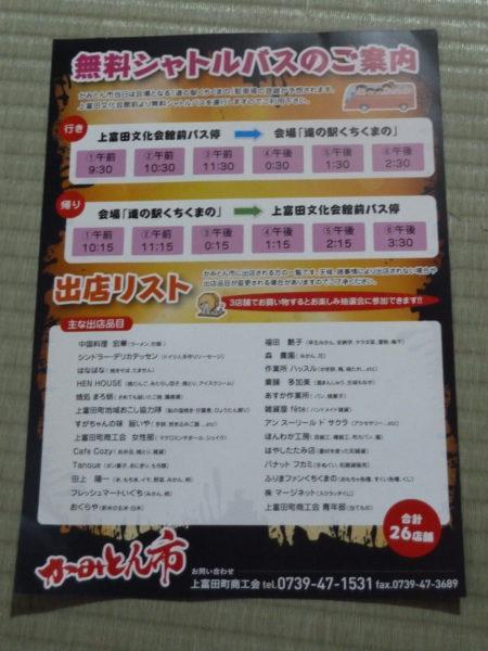 第7回 かみとん市 10/22(日)開催