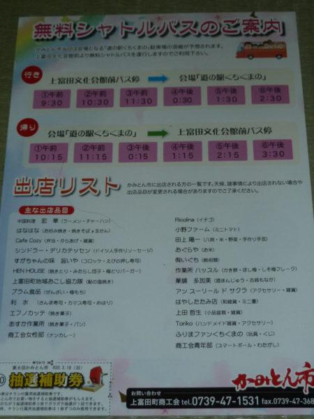 第8回 かみとん市 H30/3/18 開催