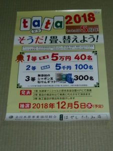 tata 2018開催中